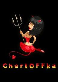 _.-=*ChertOFFka*=-._
